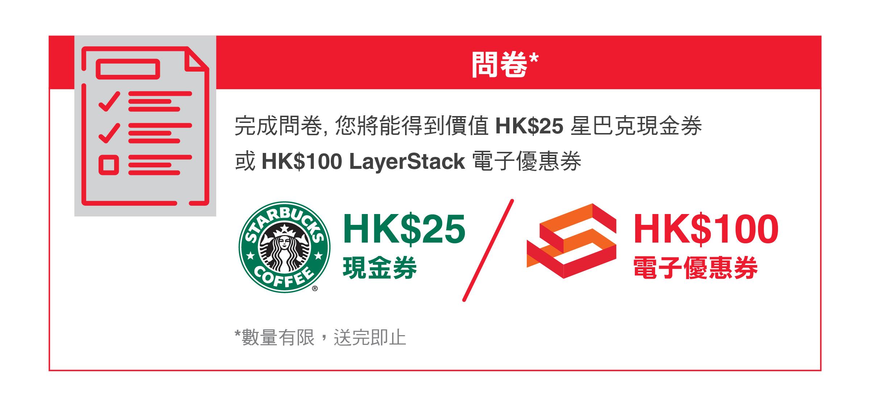 layerstack-expo-invitation-coupon-en-tc